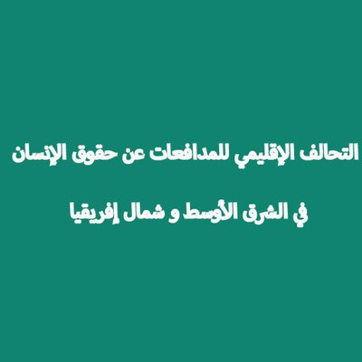 WHRD MENA